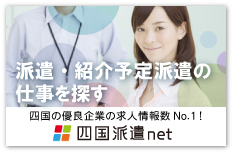 四国派遣net