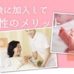 社会保険に加入して働く女性のメリット