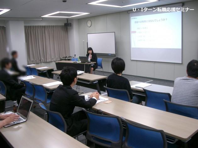 osaka_tenshokuouen_seminor